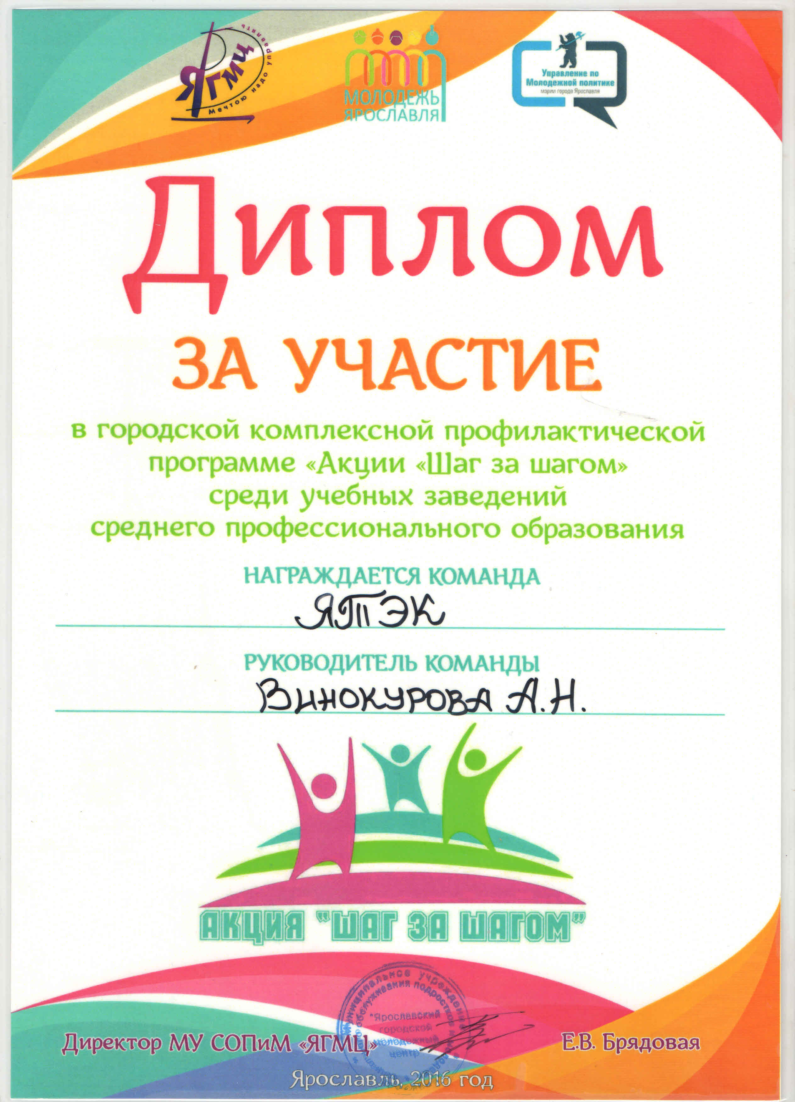 Дипломы  За участие Городская комплексная профилактическая программа акции Шаг за шагом