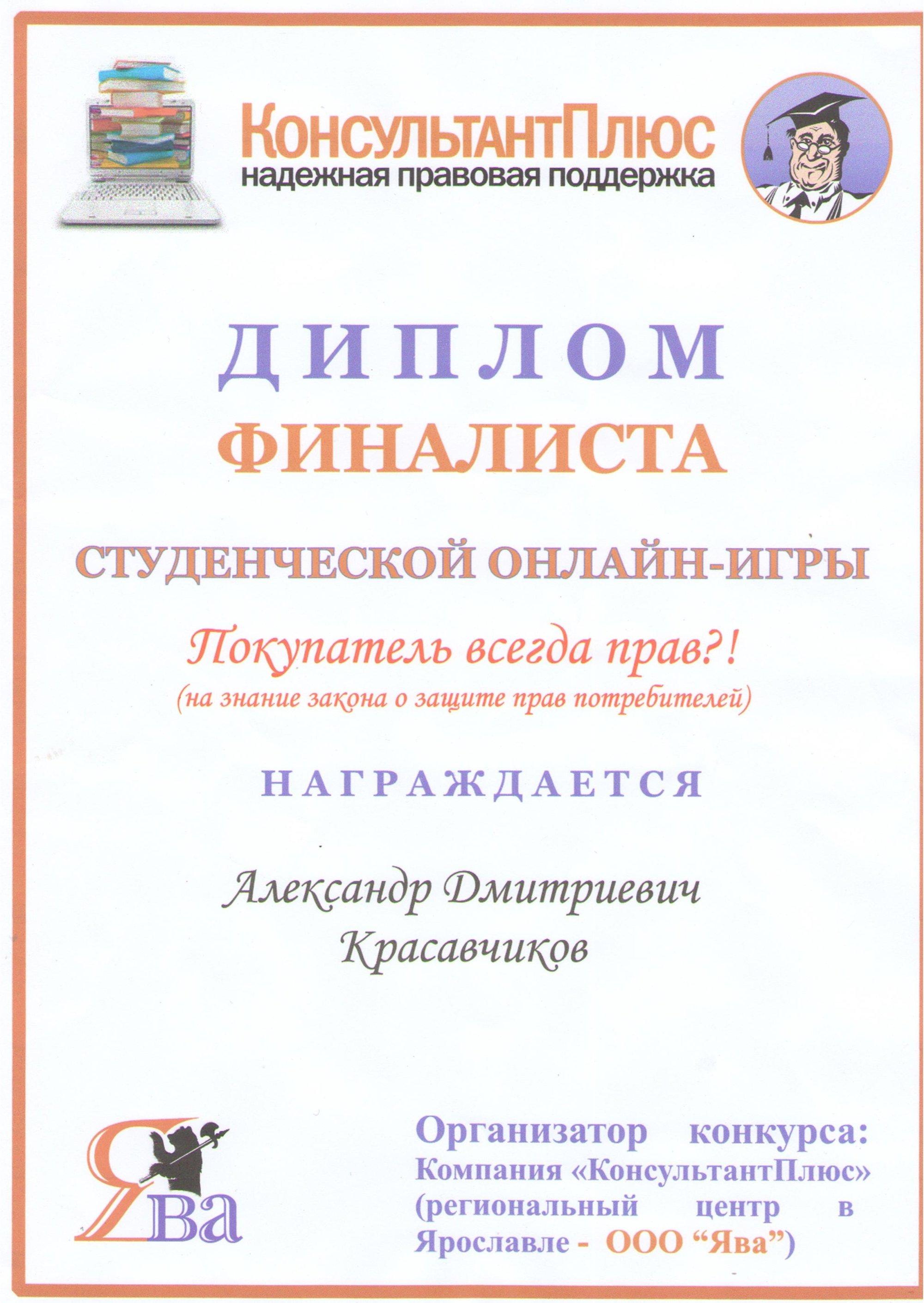 Дипломы  Татьяна Дёмина Диплом финалиста студенческой игры Покупатель всегда прав